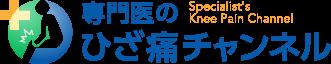 【ひざの専門家が発信】ひざが痛い日本人は必読の情報提供チャンネル
