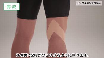 膝裏の痛みを抑えるテーピング