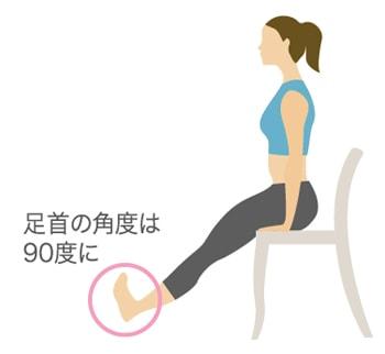 椅子に座って行うロコモ体操