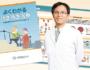よくわかる ひざ再生医療pdf