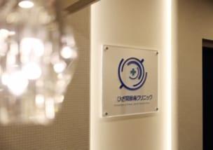 東京ひざ関節症クリニック新宿院