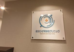 横浜ひざ関節症クリニックの表札