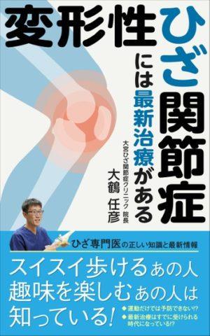 電子書籍「変形性ひざ関節症には最新治療がある」サンプル版を無料プレゼント!